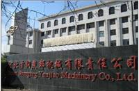 首钢机械厂(河北燕郊)