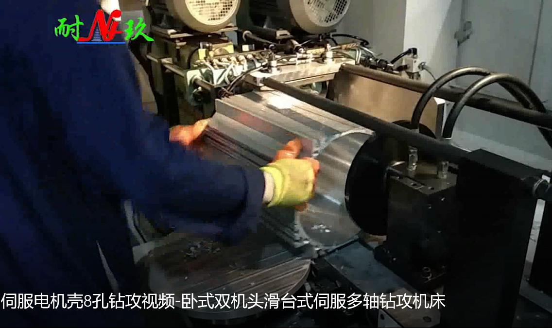 卧式滑台式伺服多轴钻攻机床(伺服电机外壳)
