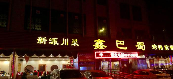 鑫巴蜀酒楼-昌平政府街