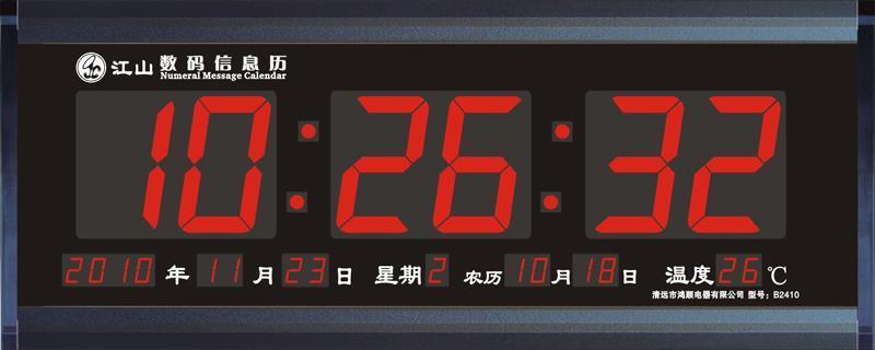 led万年历 b2410b-黑