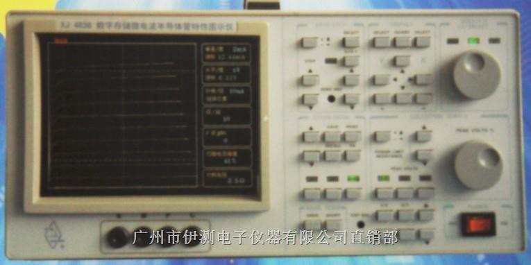 XJ4836微电流数字存储半导体管特性图示仪 XJ4836微电流数字存储半导体管特性图示仪是上海新建自主研發的新颕測量儀器,適用于半導體管微電流特性顯示及參數測試。本儀器具有特性曲線存儲、數據處理、開關狀態預置、記憶等數字化功能,能測試和圖示半導體管輸出特性、輸入特性、漏電流、擊穿特性、放大倍數等參數和特性曲線。 主要技術指標