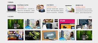 網站建設(Website Design)