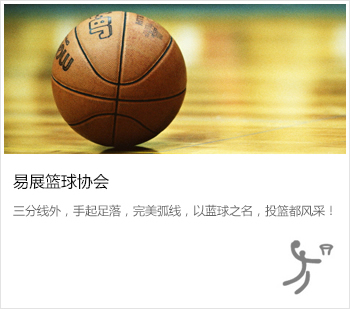 易展籃球協會