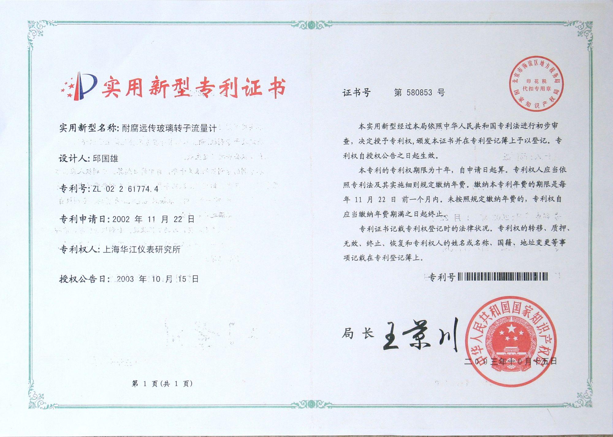 耐腐远传玻璃转子流量计专利证书