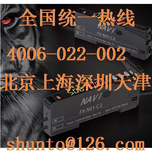 数字光纤传感器价格navi光纤放大器fx-501-c2日本