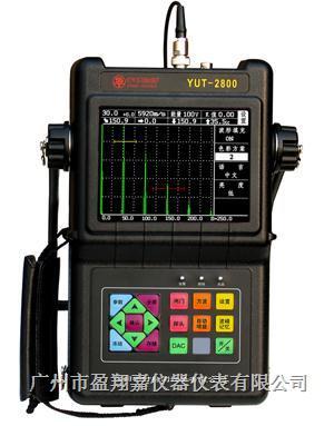 数字超声波探伤仪YUT2800
