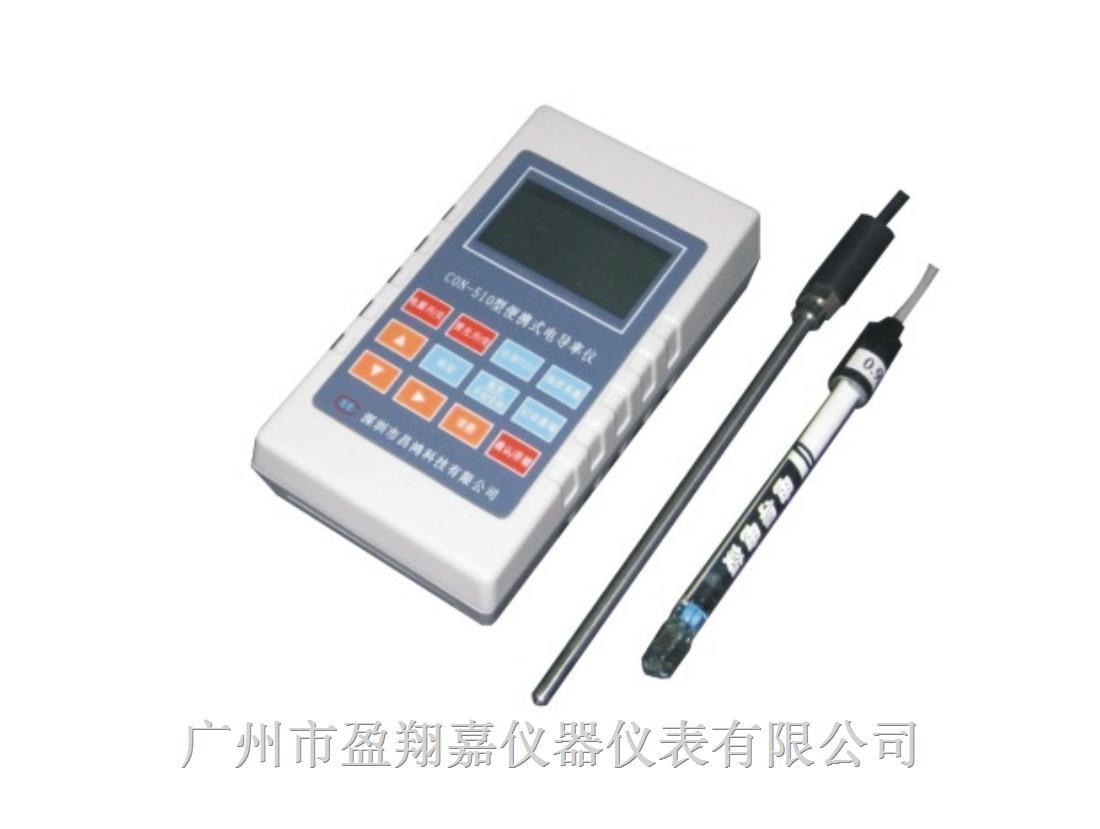 便携式精密电导率仪CON-510