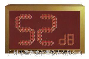 室内噪声显示屏HS5628A/B