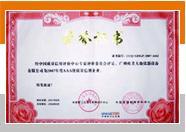 AAA級中國質量信用企業