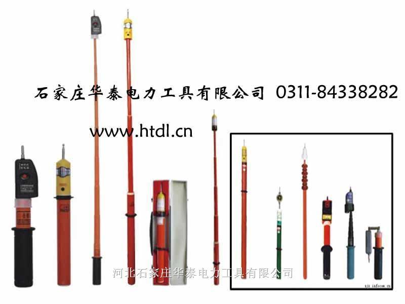 棒状伸缩式验电器,gdy-10kv验电器,高压测电笔,电厂必备高压验电器