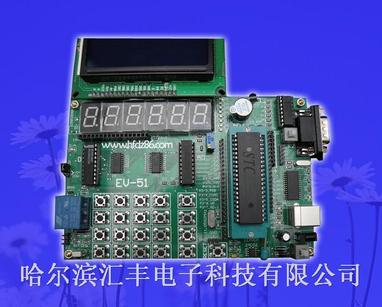 单片机开发板 hfev-c51