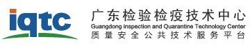 广东检验检疫技术中心(简称IQTC)