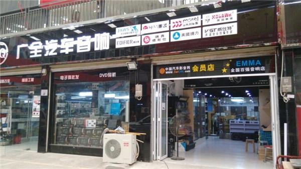 武漢市硚口區廣全汽車用品商行