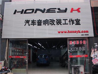 北京HoneyK汽車音響改裝店
