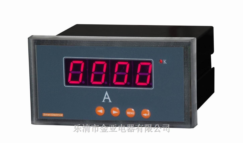 PMC-51I单相数字式多功能测控电表乐清金亚电器供应 品质优良 价格合理 一、概述 PMC-51I单相数字式多功能测控电表该装置应用于高低压开关柜、交流盘、仪表控制盘、UPS等场合,进行实时电量测量和显示。应用该装置可以帮助用户节省投资和使用空间。 二、特点  真有效值测量、整四位显示;  通过面板《,》,SET键的操作可任意设定显示值;  可附加上下限报警控制功能;  可附加RS-485接口通讯功能;  可附加变送(模拟量)输出功能;  软件调校(避免人为干扰),精确度高,长期免校准。 三、