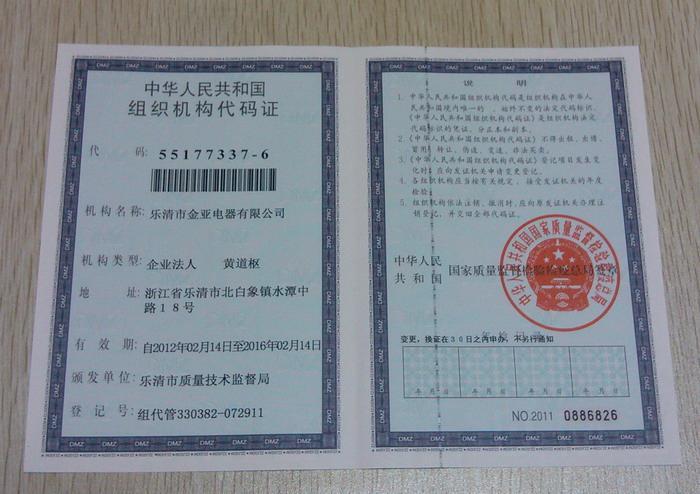 组织机构代码证|乐清市金亚电器有限公司