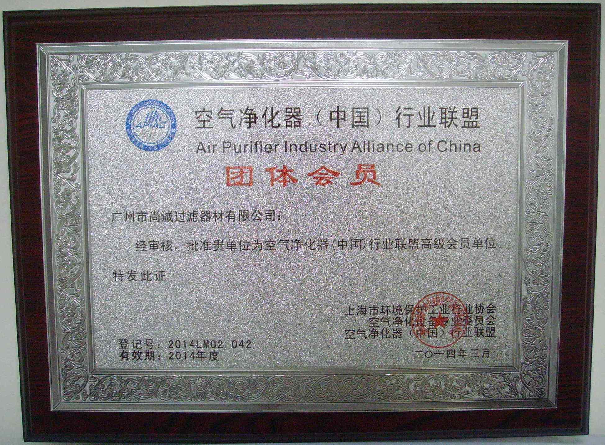 上海空气净化联盟会员