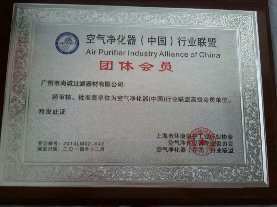 空氣凈化器(中國)行業聯盟團體會員