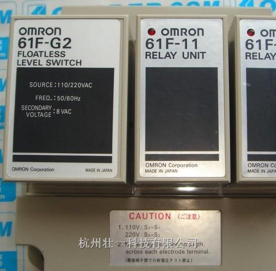 欧姆龙液位继电器61f-g2