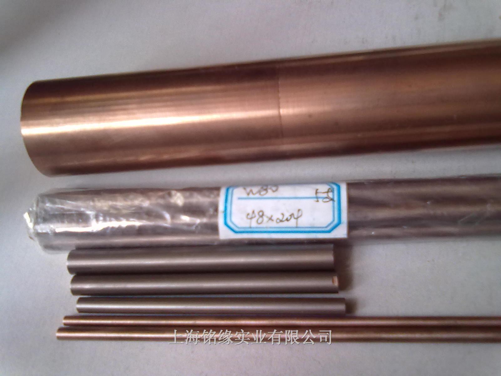 钨铜合金W80CU20 - CU20W80 CUW80