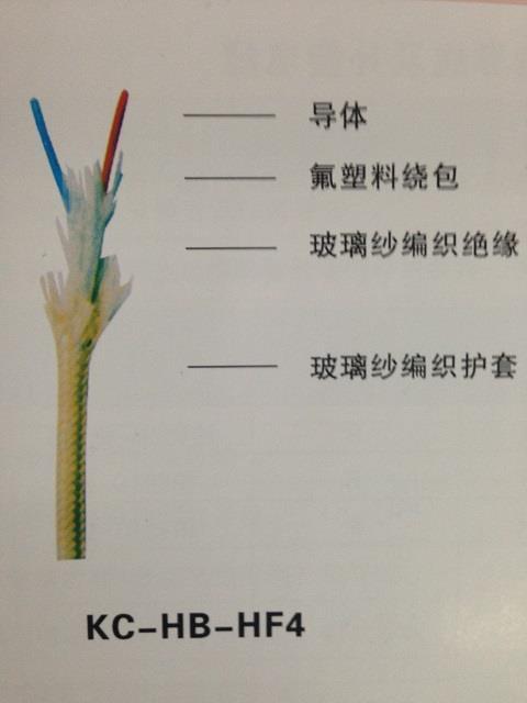 玻璃丝编织高温补偿导线kc-hf4p-2*1
