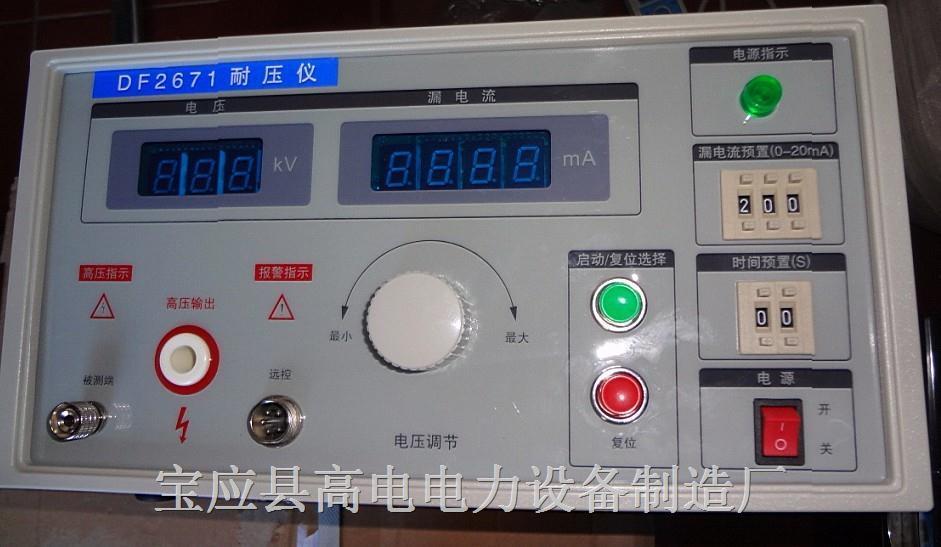 电压,电流),不合格声光报警 ■ 手动,遥控测试 ■ 高压击穿保护 ■ dc