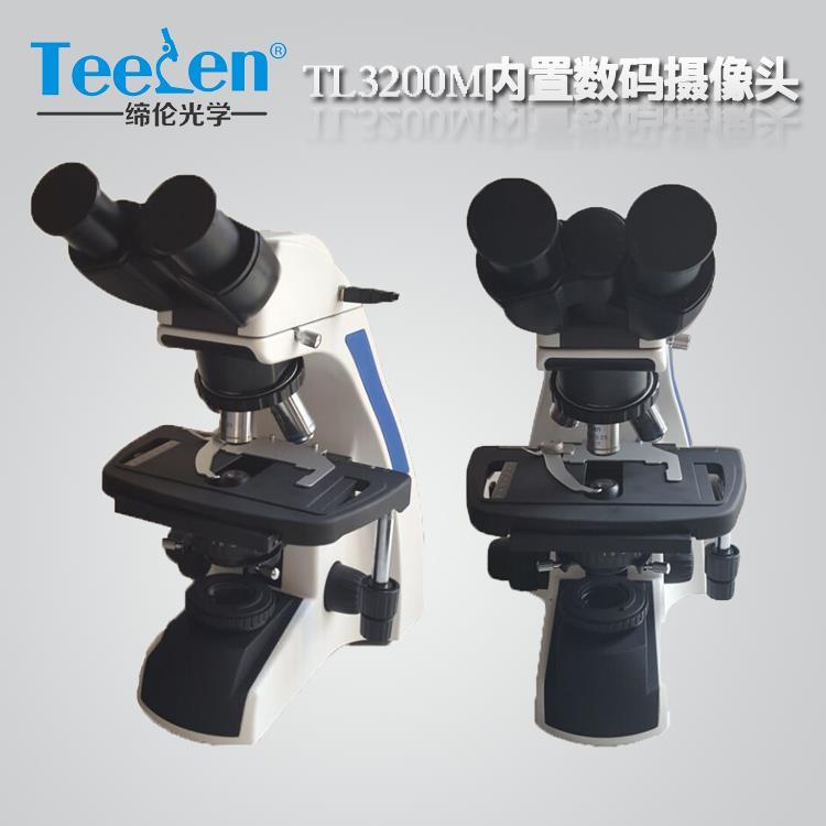 TL3200M内置数码摄像双目生物显微镜
