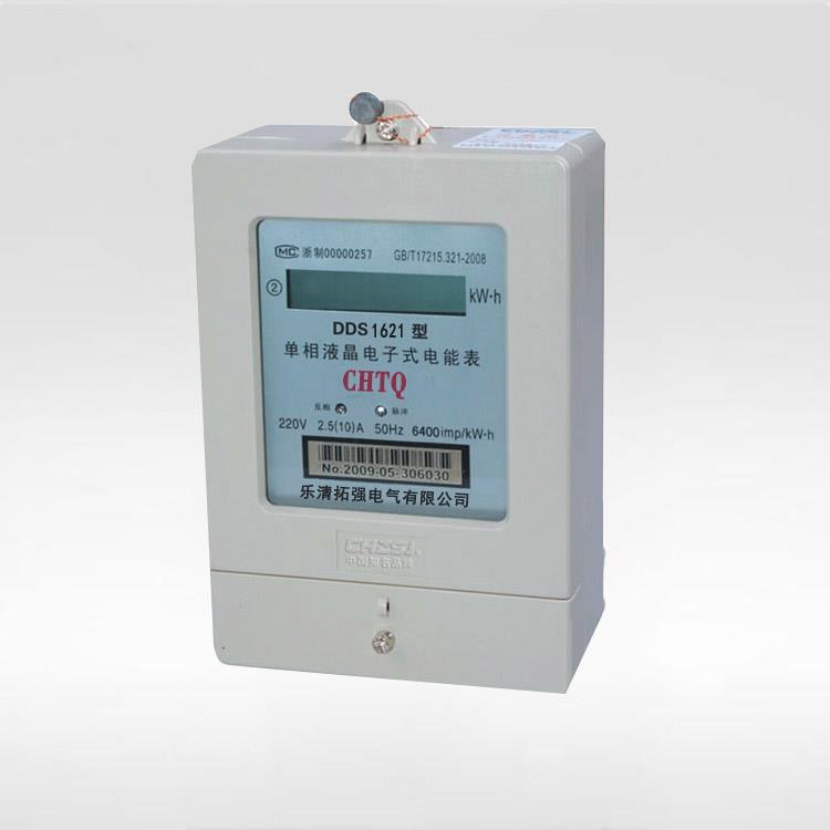 单相电能表 单相电能表厂家