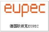德国欧派克EUPEC