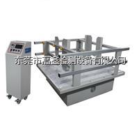双层模拟运输振动试验机 GX-MZ-100