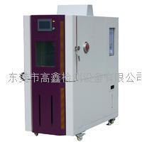 可程式高低温试验箱 GX-3000-150LT