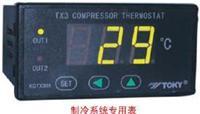 TX3-C1温控表|Toky东崎TX3-C1冷柜专用自动调温器