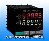 TCN系列电子计数器