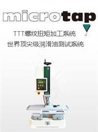德國 Microtap 潤滑油測試儀