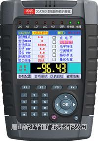 PCM话路特性测试仪 DDA260
