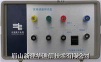 高频通道测试盒 XJH5111