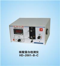 HD-2001-B-C核酸蛋白检测仪 HD-2001-B-C