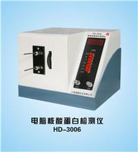 HD-3006核酸蛋白检测仪 HD-3006型