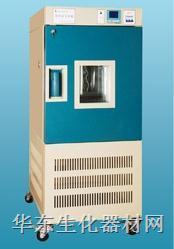 高低温交变试验箱GDJ-2010C GDJ-2010C