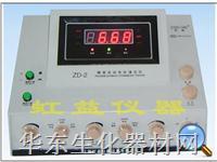 自动电位滴定仪(改进型)-ZD-2 ZD-2