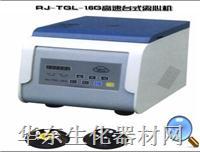 高速离心机RJ-TGL16G RJ-TGL16G