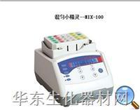 超级恒温混匀仪--TMS-200/TMS-300(加热型) TMS-200/TMS-300