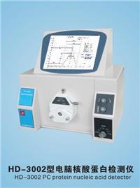 HD -3002电脑核酸蛋白层析系统 HD -3002