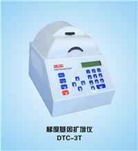 DTC-3T梯度PCR基因扩增仪 DTC-3T
