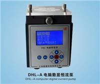 DHL-A电脑恒流泵  DHL-A