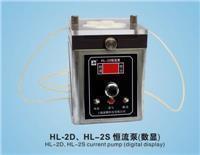 HL-2D恒流泵 HL-2D