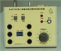XJ27103型三端集成稳压器特性测试装置