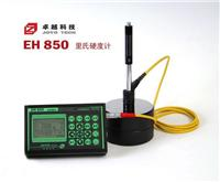 卓越EH850裏氏硬度計 EH850裏氏硬度計