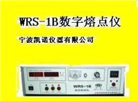 WRS-1B数字熔點儀 WRS-1B
