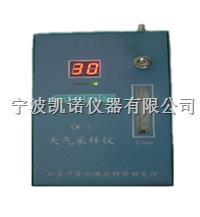 QC-3甯波空氣采樣器